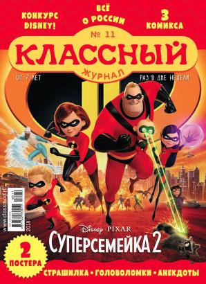 Журнал «Классный журнал» выпуск 11, 2018