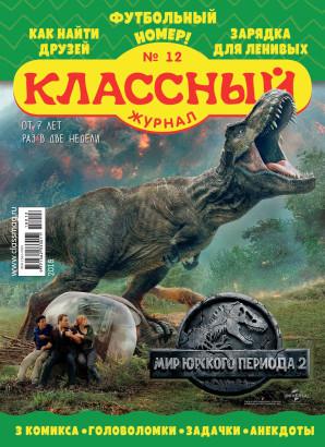 Журнал «Классный журнал» выпуск 12, 2018