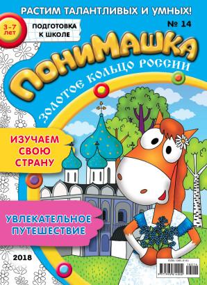 Журнал «ПониМашка» выпуск 14, 2018