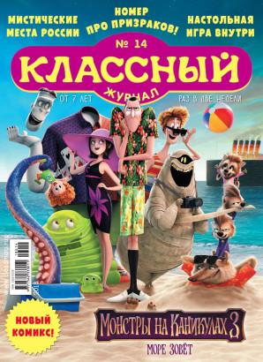 Журнал «Классный журнал» выпуск 14, 2018