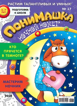Журнал «ПониМашка» выпуск 17, 2018