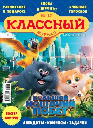 Журнал «Классный журнал» выпуск 17, 2018