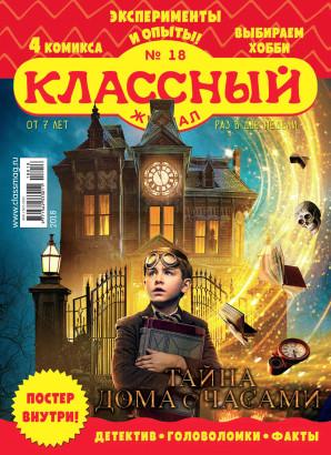 Журнал «Классный журнал» выпуск 18, 2018