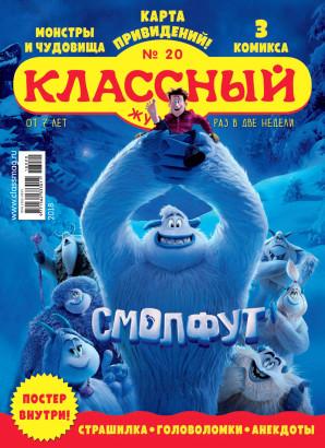 Журнал «Классный журнал» выпуск 20, 2018