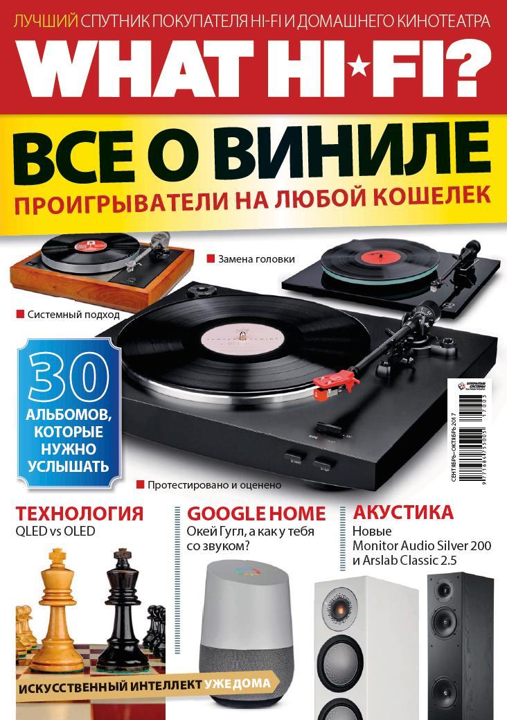 Обложка номера #09-10/17 журнала WHAT HIFI? за 2017 год