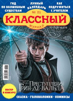 Журнал «Классный журнал» выпуск 21, 2018