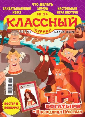 Журнал «Классный журнал» выпуск 24, 2018