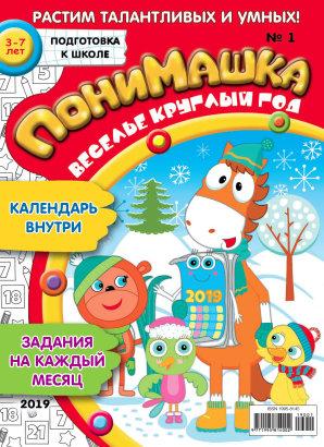 Журнал «ПониМашка» выпуск 1, 2019