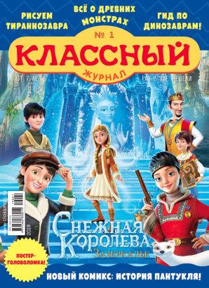 Журнал «Классный журнал» выпуск 1, 2019