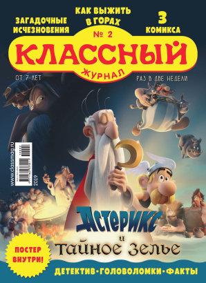 Журнал «Классный журнал» выпуск 2, 2019