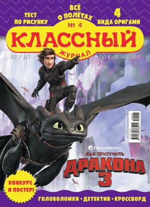 Журнал «Классный журнал» выпуск 4, 2019
