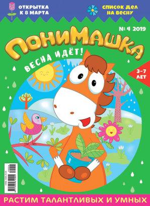 Журнал «ПониМашка» выпуск 4, 2019