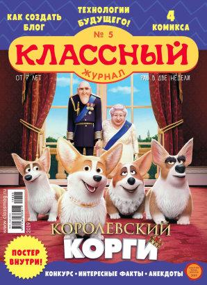Журнал «Классный журнал» выпуск 5, 2019