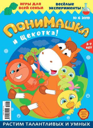Журнал «ПониМашка» выпуск 6, 2019