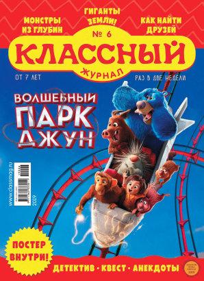 Журнал «Классный журнал» выпуск 6, 2019