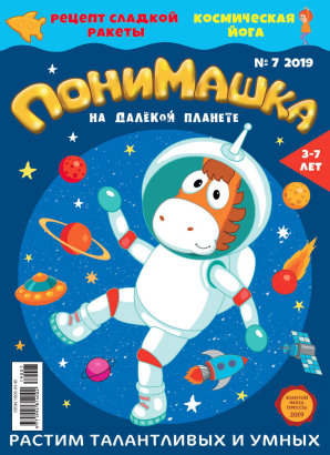 Журнал «ПониМашка» выпуск 7, 2019