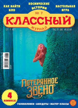 Журнал «Классный журнал» выпуск 7, 2019