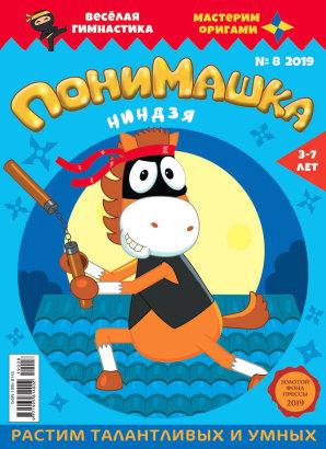 Журнал «ПониМашка» выпуск 8, 2019
