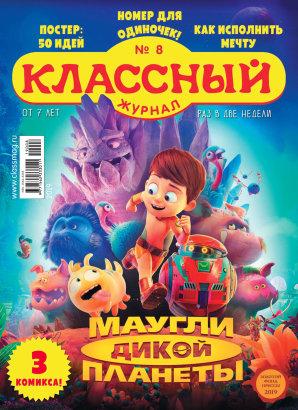 Журнал «Классный журнал» выпуск 8, 2019
