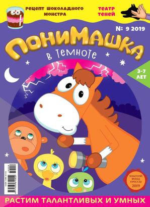 Журнал «ПониМашка» выпуск 9, 2019