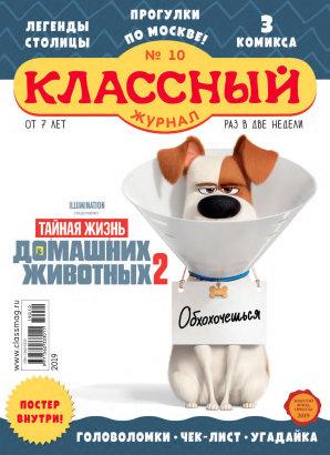 Журнал «Классный журнал» выпуск 10, 2019