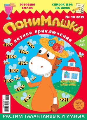 Журнал «ПониМашка» выпуск 10, 2019