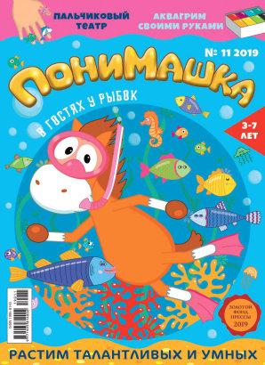 Журнал «ПониМашка» выпуск 11, 2019