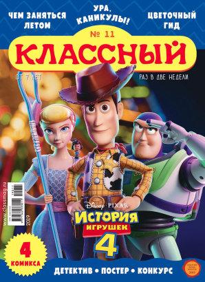 Журнал «Классный журнал» выпуск 11, 2019