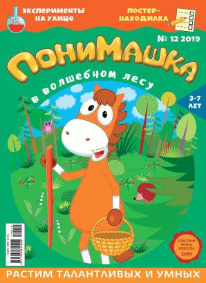 Журнал «ПониМашка» выпуск 12, 2019