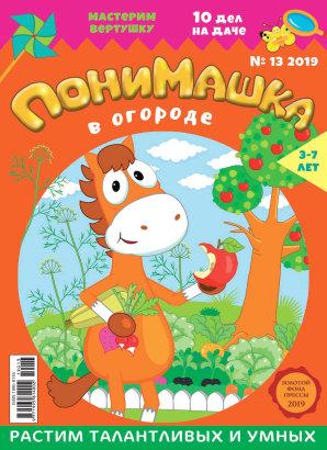Журнал «ПониМашка» выпуск 13, 2019