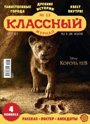 Журнал «Классный журнал» выпуск 13, 2019