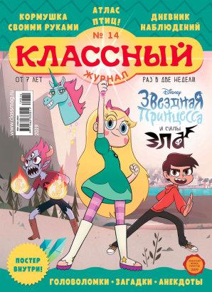 Журнал «Классный журнал» выпуск 14, 2019