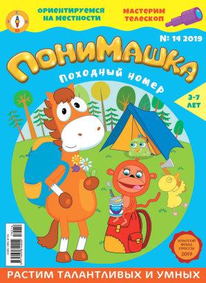 Журнал «ПониМашка» выпуск 14, 2019