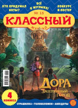 Журнал «Классный журнал» выпуск 15, 2019