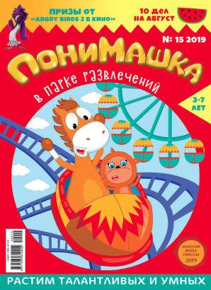 Журнал «ПониМашка» выпуск 15, 2019