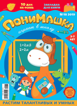 Журнал «ПониМашка» выпуск 18, 2019