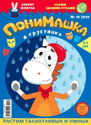 Журнал «ПониМашка» выпуск 19, 2019