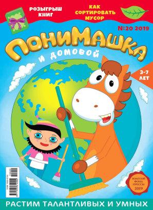 Журнал «ПониМашка» выпуск 20, 2019