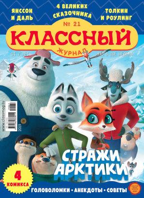 Журнал «Классный журнал» выпуск 21, 2019
