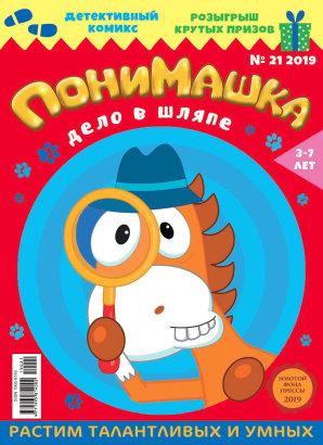 Журнал «ПониМашка» выпуск 21, 2019