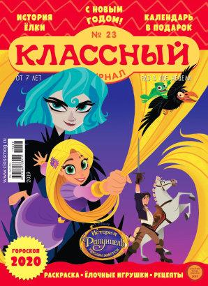 Журнал «Классный журнал» выпуск 23, 2019