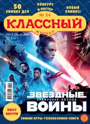 Журнал «Классный журнал» выпуск 24, 2019