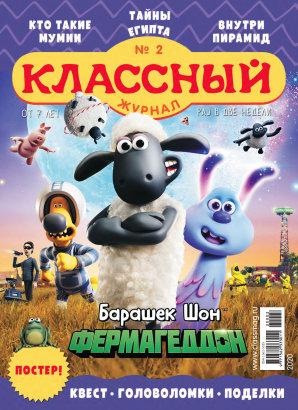 Журнал «Классный журнал» выпуск 2, 2020