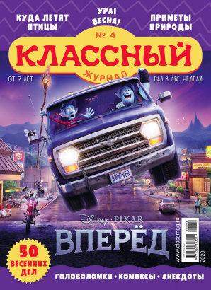 Журнал «Классный журнал» выпуск 4, 2020