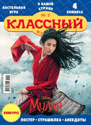 Журнал «Классный журнал» выпуск 5, 2020