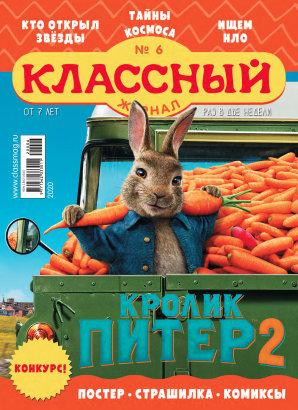 Журнал «Классный журнал» выпуск 6, 2020