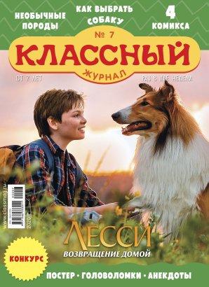 Журнал «Классный журнал» выпуск 7, 2020