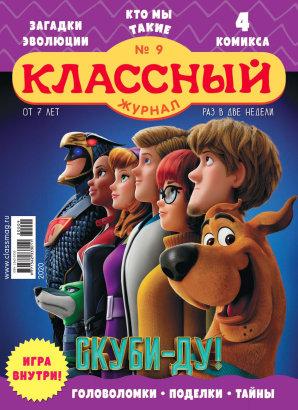 Журнал «Классный журнал» выпуск 9, 2020