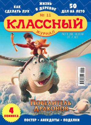 Журнал «Классный журнал» выпуск 11, 2020