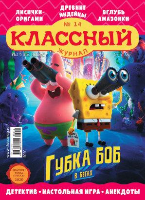 Журнал «Классный журнал» выпуск 14, 2020